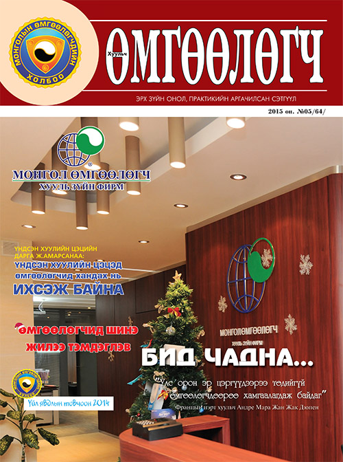 http://www.ama.org.mn/wp-content/uploads/2019/03/2015-57-cover.jpg